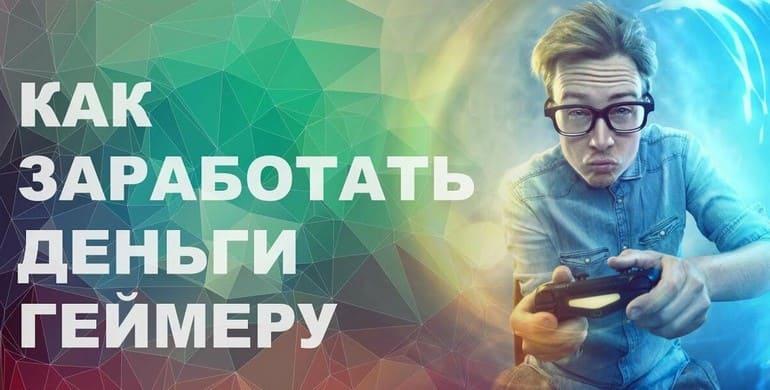 Заработок денег на онлайн играх