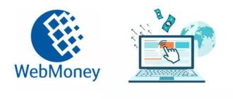 Как заработать на WebMoney