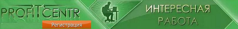 Регистрация в Profitcentr