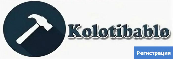 Регистрация в Kolotibablo