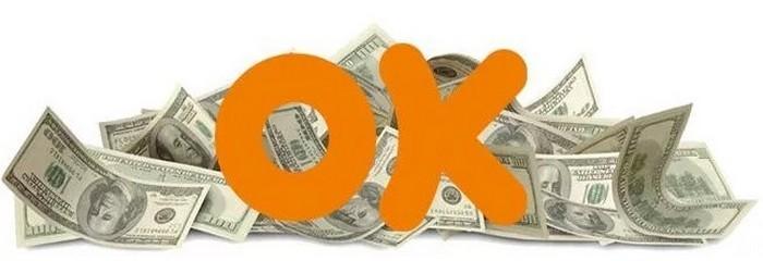 Сколько можно заработать в Odnoklassniki