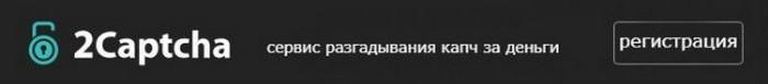 Регистрация в 2captcha