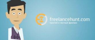 Freelancehunt - биржа фриланса для удаленной работы
