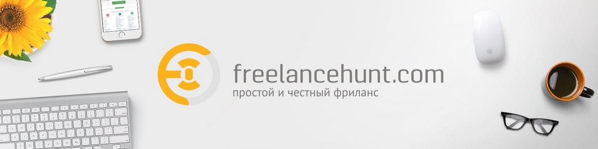Как начать заработок в Freelancehunt