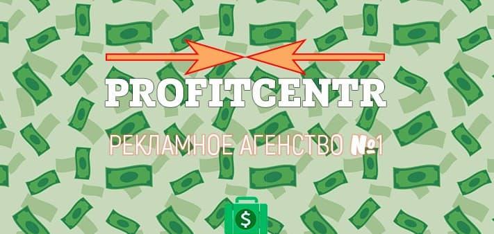 Сколько можно заработать в Profitcentr