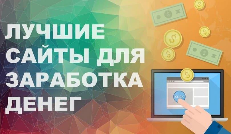 ТОП лучших сайтов для заработка в интернете