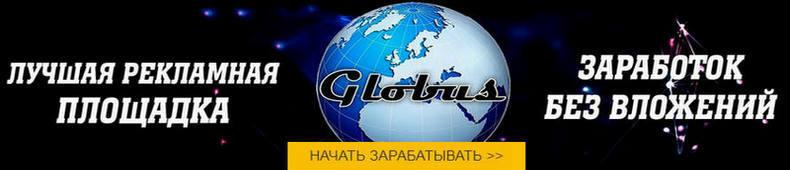 Регистрация в Globus inter