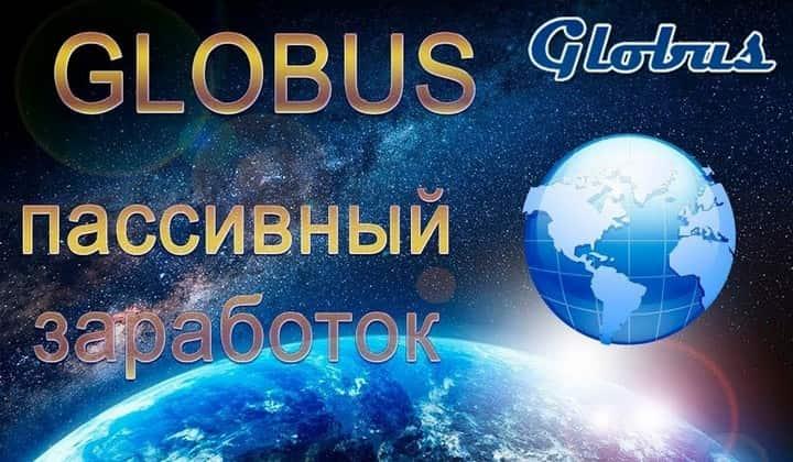 Globus inter - автоматический заработок