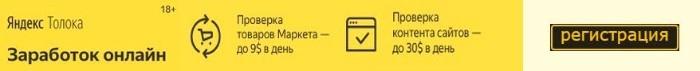 Регистрация в сервисе Яндекс Толока