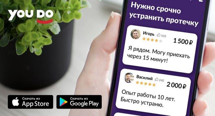 YouDo - обзор сервиса заданий