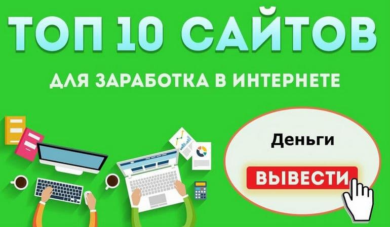 ТОП 10 самых лучших сайтов для заработка денег