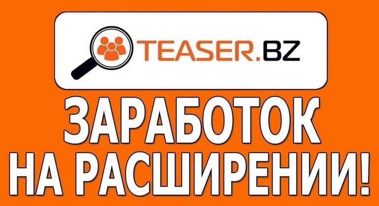 Teaser bz - браузерное расширение для заработка