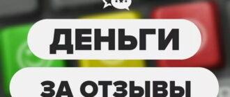Otzyvy.pro - сервис отзывов для заработка