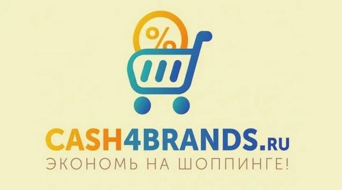 Cash4Brands - надежный кэшбэк сервис