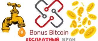 Bonus Bitcoin — кран для заработка биткоинов