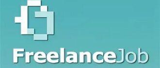 Freelancejob — биржа фриланса