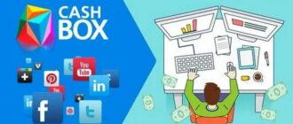 CashBox - сайт простых заданий для заработка