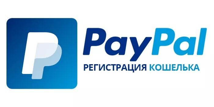 Как создать кошелек в PayPal