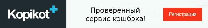 Регистрацию в Kopikot ru