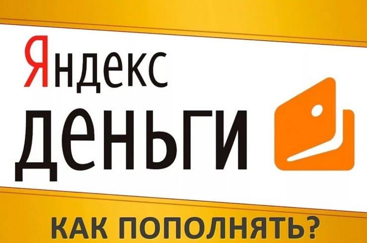 Как пополнять Яндекс кошелек