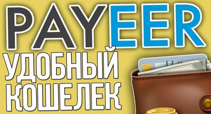 Как создать счет в Payeer