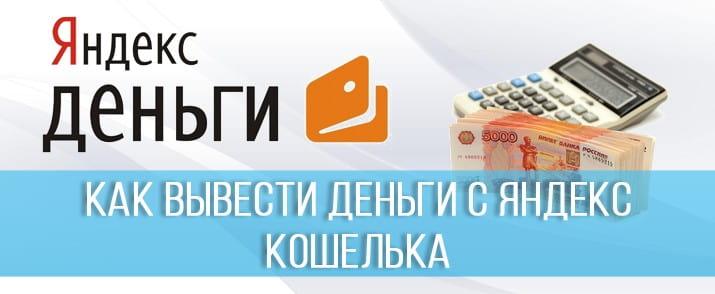 Вывод денег из Яндекс деньги