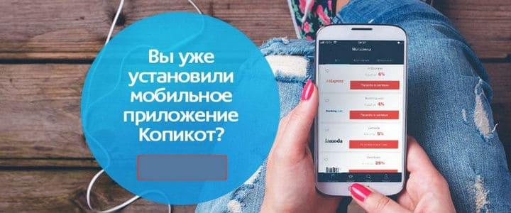 Мобильное приложение от Kopikot