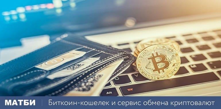 Матби — биткоин кошелек
