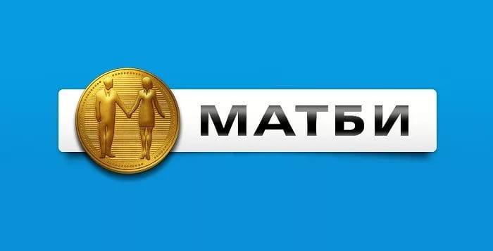 Матби — отзывы