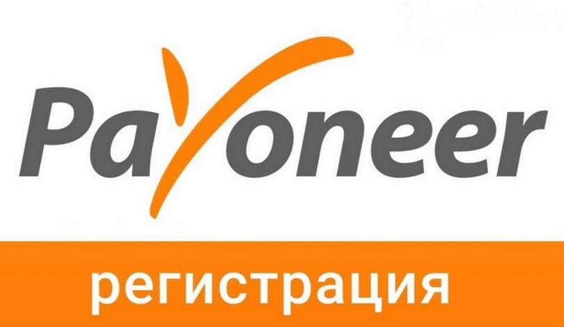 Регистрация кошелька в Payoneer