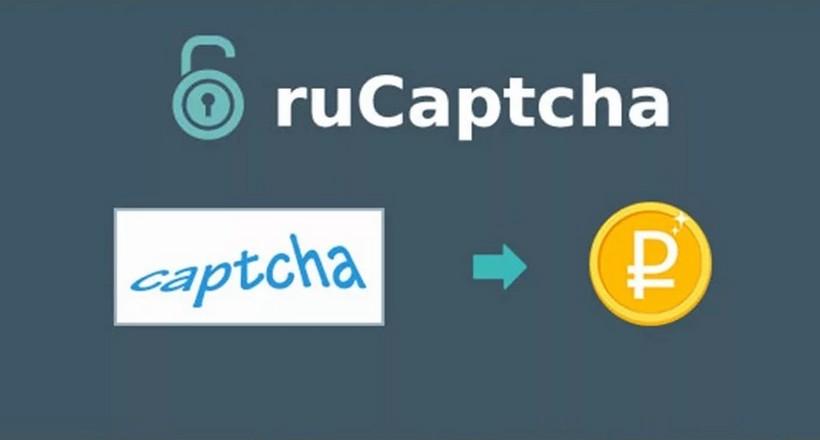 Рукапча - сервис для заработка на вводе капчи