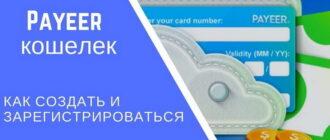 Зарегистрировать кошелек в Payeer