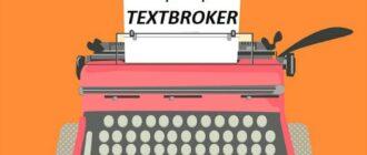 Textbroker - биржа копирайтинга