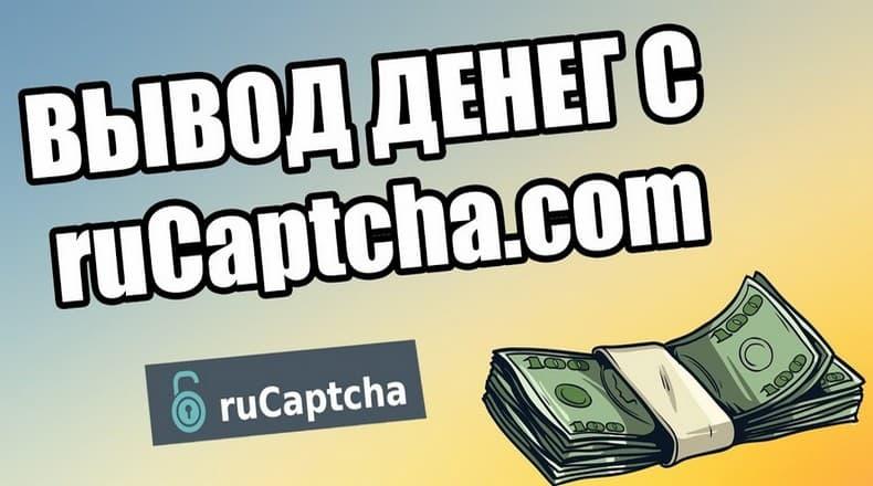Вывести заработанные деньги из Рукапча
