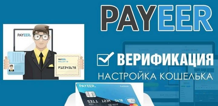 Верификация в Payeer