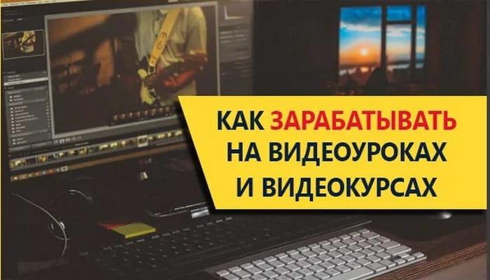 Начать заработок на видеоуроках