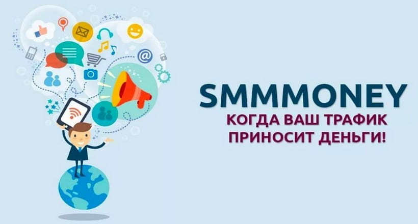 SmmMoney - заработок на группах в соцсетях