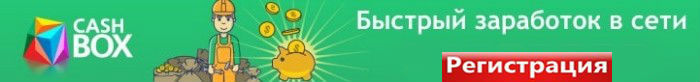 Регистрация на сайте CashBox ru