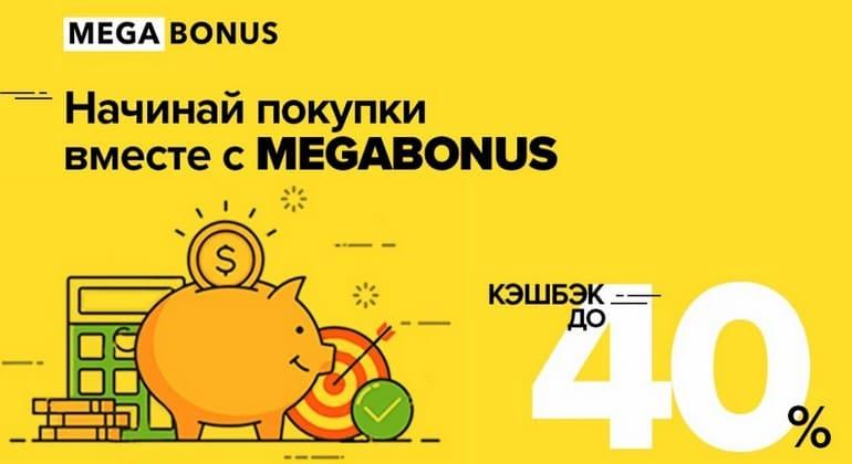 Плюсы кэшбэк сервиса MegaBonus