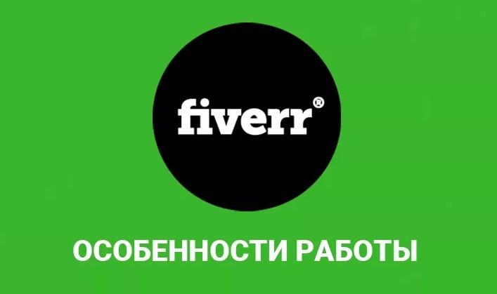 Начать работу на бирже Fiverr