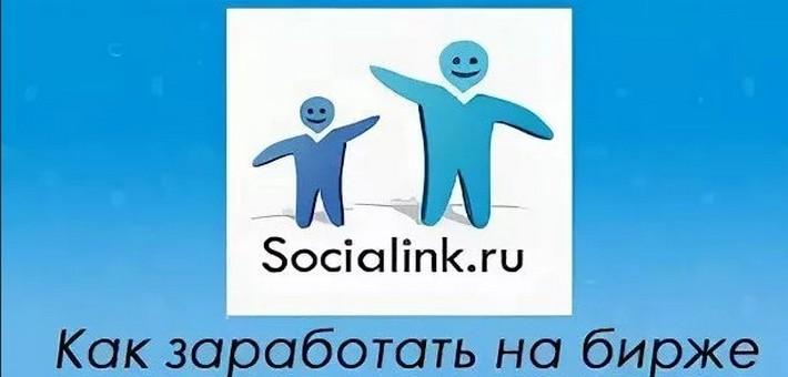 Начать зарабатывать в Sociallink