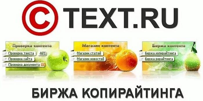 Начать работу на бирже статей Text ru