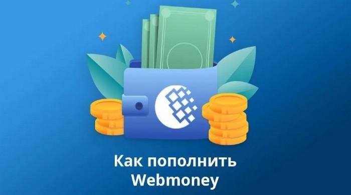 Как можно пополнить WebMoney