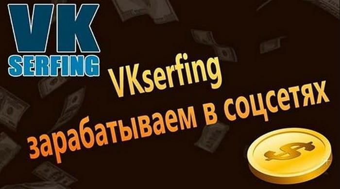 Заработок в VKSerfing