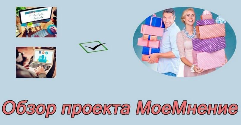 Обзор сайта опросов MoeMnenie ru