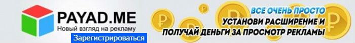 Регистрация в Payad