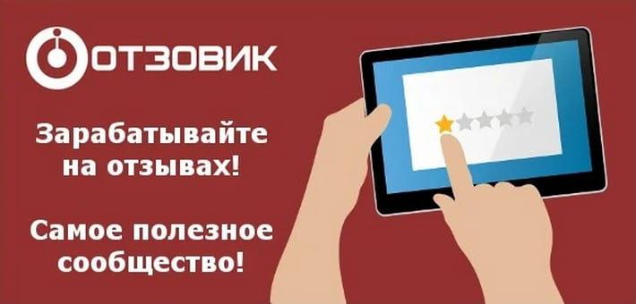 Otzovik - лучший сайт для заработка на отзывах