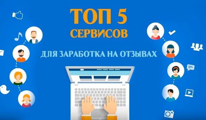 Топ 5 сервисов для заработка на отзывах