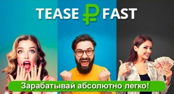 TeaserFast — расширение для пассивного заработка
