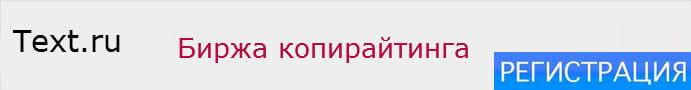 Регистрация в Text ru